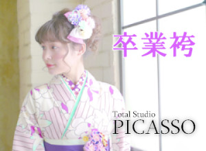 レンタル衣装&Totalスタジオ ピカソ 尾道メイト店の店舗サムネイル画像